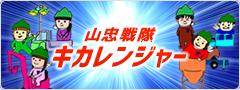 山忠戦隊キカレンジャー