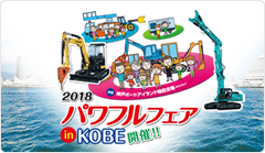 パワフルフェア in KOBE 2018
