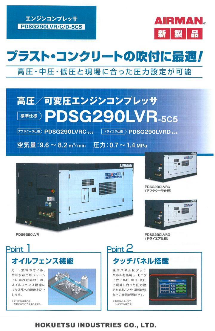 PDSG290LVR